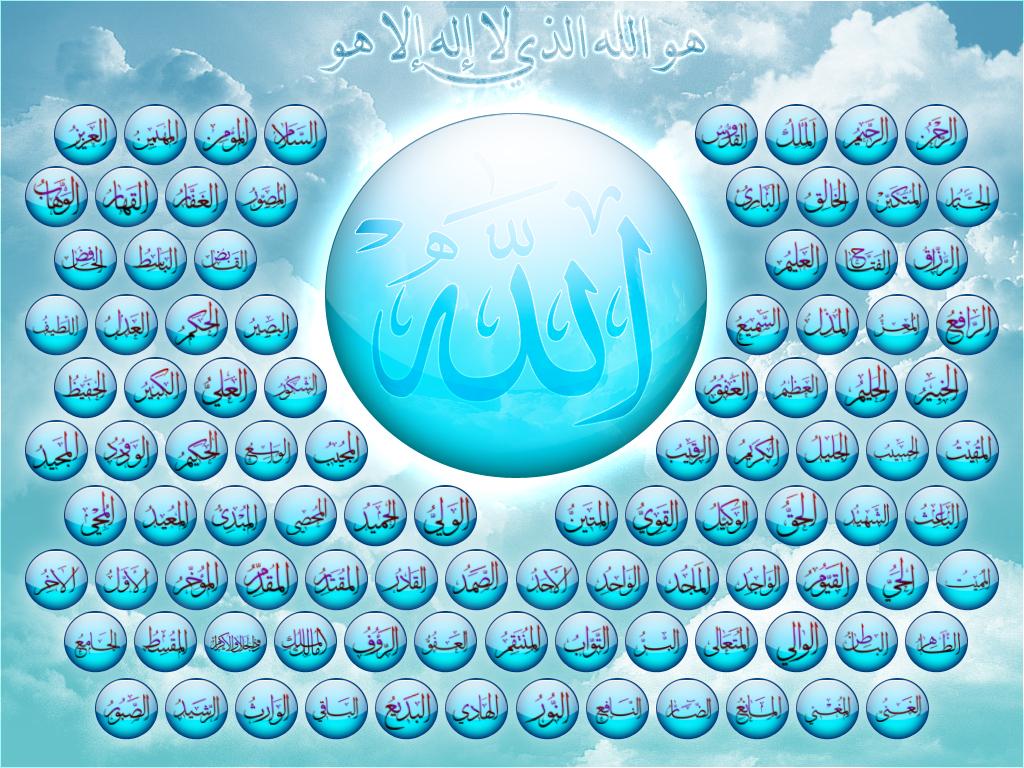 صوره صور اسماء الله الحسني