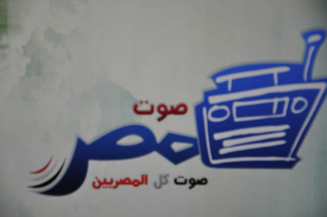 صوره تردد قناة صوت مصر