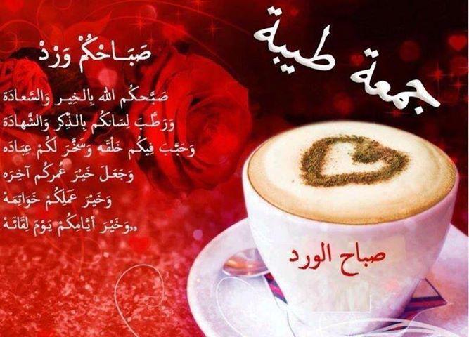 بالصور صباح الخير جمعة مباركة 5e6751f1dc9ad180ebf4d8c7426aa127