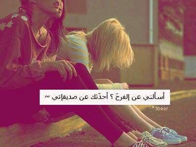 بالصور صور لحب الاصدقاء  كلام روعة عن الصديق 5ea3a2e61ee599e84c8e6f5d359987aa