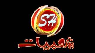 صوره تردد قناة شعبيات 2019