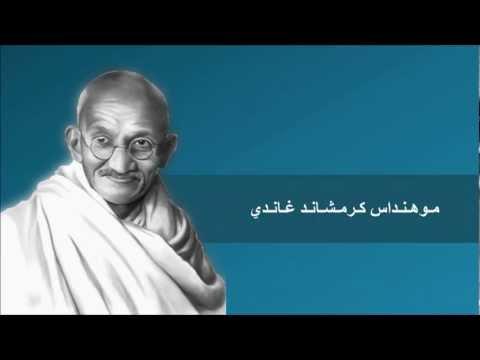 صوره اشهر مقولات الزعيم غاندى