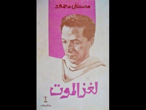 صوره مكتبة الدكتور مصطفى محمود
