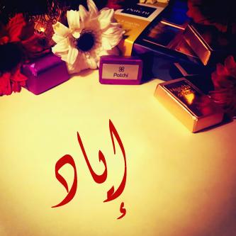 بالصور ما هو معنى اسم اياد 67099b2fb9340a52339a77b966ee7e09