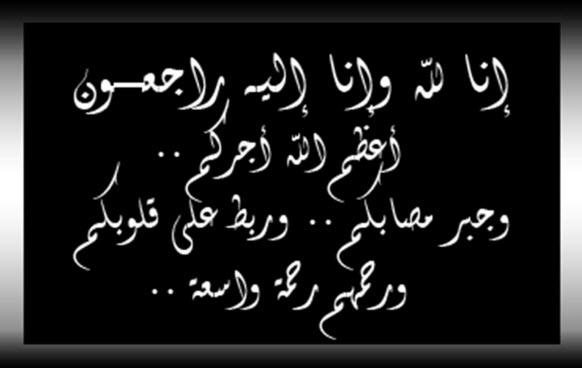 صوره كلمات وعبارات تعزية ومواساة لاهل الميت