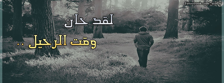 بالصور اجمل صور غلاف للفيس بوك حزين 68bba9ae927b8d0acb05fe37d5890979