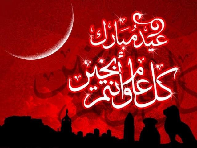 بالصور كلمات العيد اهديها لزملائى 693cd3fc857f72bcc939b009236cb16d