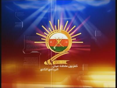 صوره تردد قنوات تلفزيون سلطنه عمان