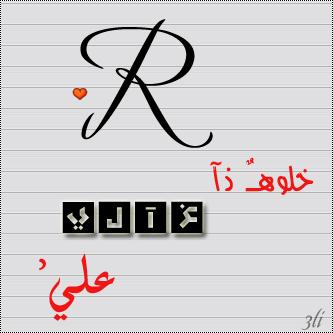 بالصور صور حرف R بالانجليزي 6ae5eb8b4b7e06872c9902bb3d334378