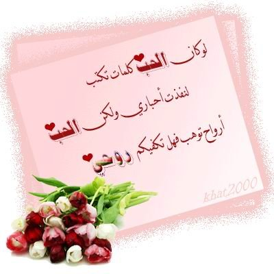 بالصور اجمل رسالة حب في العالم 6ba40a942338213c33c5d33f0839541d