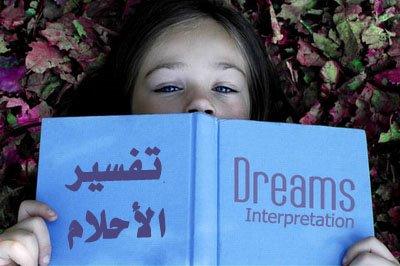صورة تفسير الاحلام لدغة افعى , قرصنى تعبان في الحلم ما تفسيره