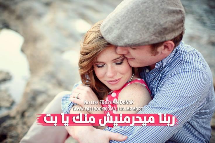 بالصور اجمل الصور الحب والعشق 6e1ec3211cfd6954d22e2bf191acc353