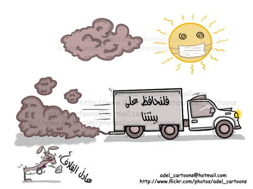 بالصور صور كاريكاتورية عن التلوث 6eeeff2a4bde559069b6c512aa297b61