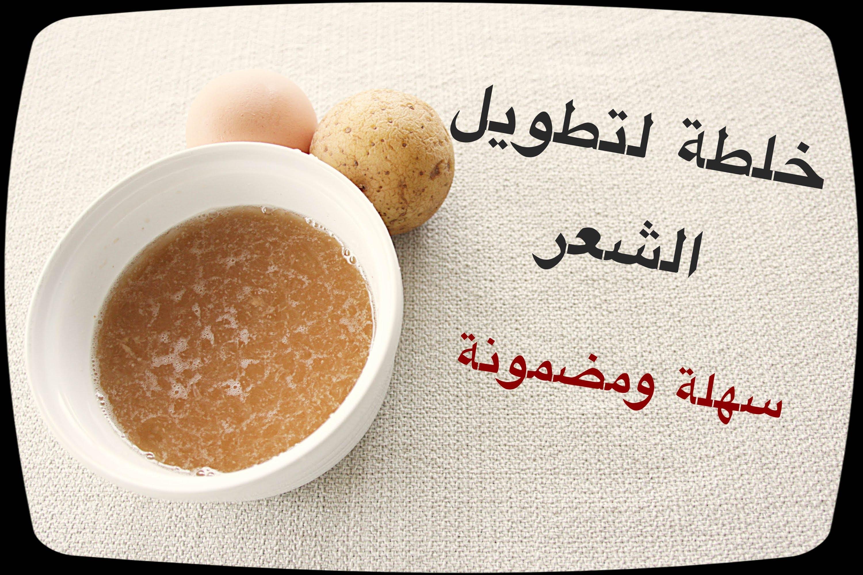 صوره خلطه تطول الشعر من اول استخدام