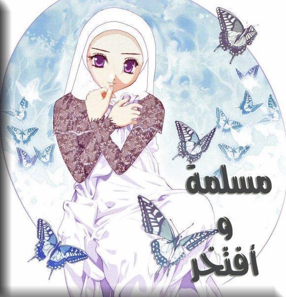 بالصور صور مكتوب عليها مسلمة وافتخر 72ac788fc7674c5c35cca414dd2a39a0