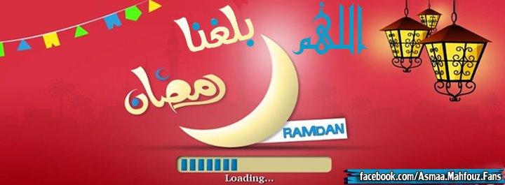 غلاف فيس بوك رمضان  كفرات فيس بوك رمضانية 2017 جديدة<br /> facebook covers ramadan 2017_1402172975_434.