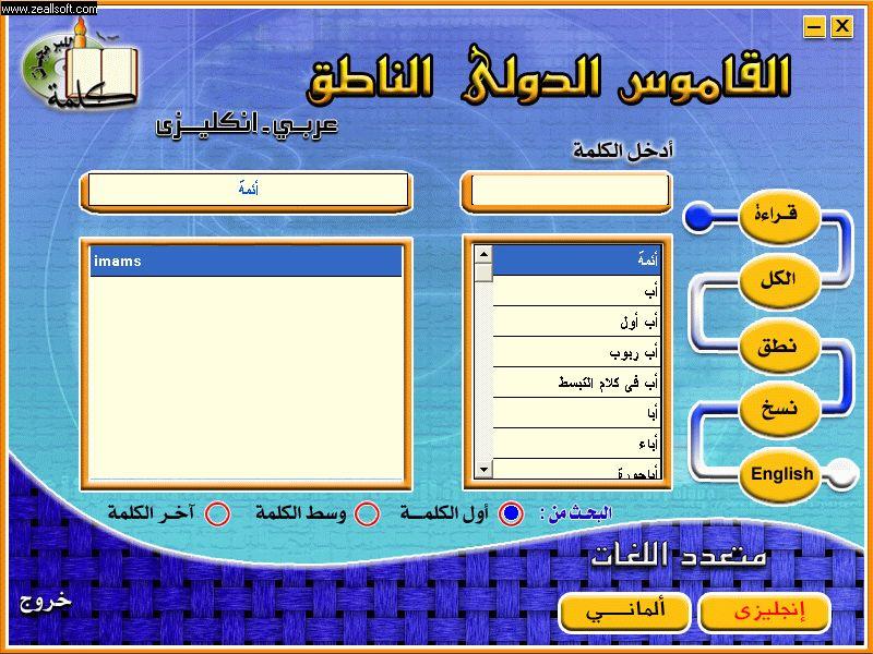بالصور قاموس ناطق انجليزي عربي 73c45c3cc2df9dbd3ec9030276f11f5c