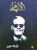 بالصور ملخص قصة الايام لطه حسين 743949d355900bae620bf846c7d1503f