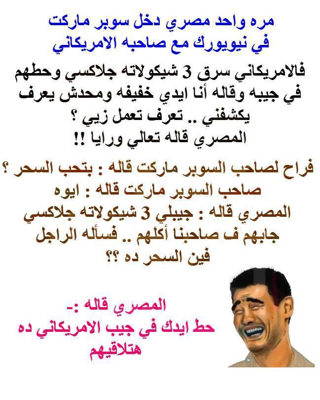 صور مضحكة مكتوبة صور مكتوب 7op-girls.com1372269