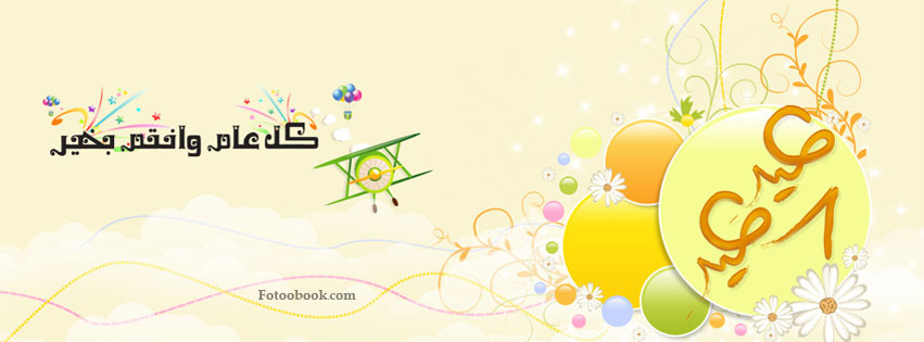 بالصور اجمل صور غلاف للعيد 752150025694d8ddd5a097f89ad29163