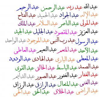 صوره اجمل الاسماء الاطفال الاسلامية