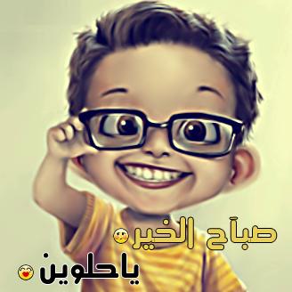 بالصور مقولة صباح الخير اشرقت انوار الصباح 787b0f7642e010038b4878243b3d1eb3