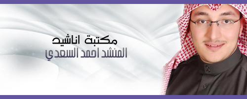 صور الفنان العراقي احمد السعدي mp3
