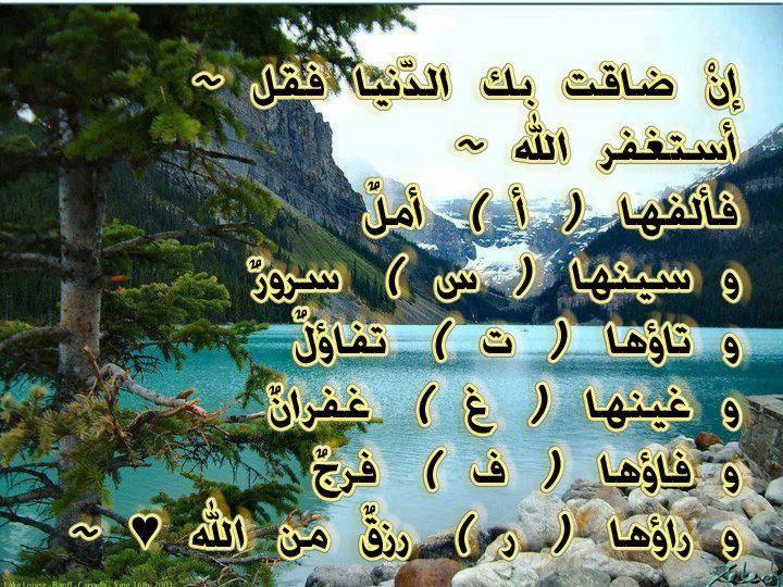 بالصور ان ضاقت بك الدنيا فاستغفر الله 79fd38f1bb75489dd2d12cf98ad354d6