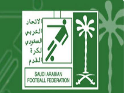 صوره شعار الاتحاد السعودي لكرة القدم
