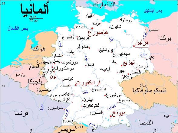 صوره اسماء جميع المدن الالمانية