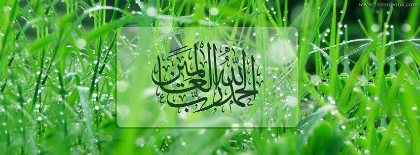صور احلي خلفيات اسلامية للفيس