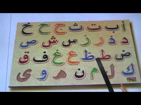 صور ارقام الحروف الابجديه فى اللغة العربية , لغتك الام وحروفها