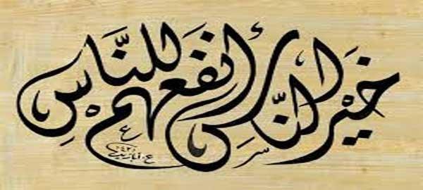 صوره حب الناس في الاسلام