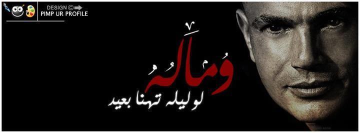 صوره كلمات اغنية ومالة عمرو دياب
