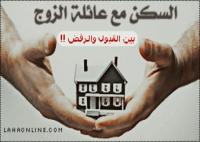صوره السكن مع اهل الزوج كتمه بين الرفض والقبول