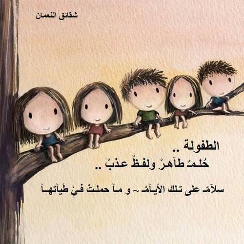 بالصور اجمل كلمات عن الاطفال 826bfc787d1baa3428ec3d2af6238d10