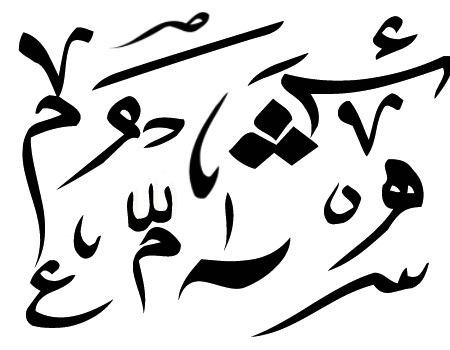 صوره حروف عربية بالتشكيل للاطفال