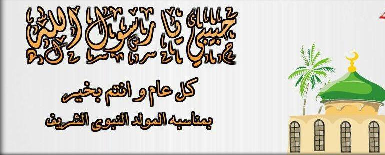 بالصور رسائل المولد النبوي الشريف 830ebdbf23080167bdad4cf1bfb85e95