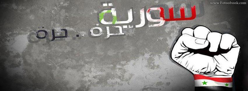 صور كفرات فيس بوك عن سوريا صور فيس بوك عن سوريا