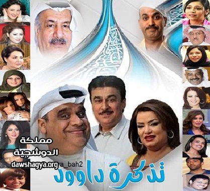 صور مسلسلات رمضان 2019 الكويتيه