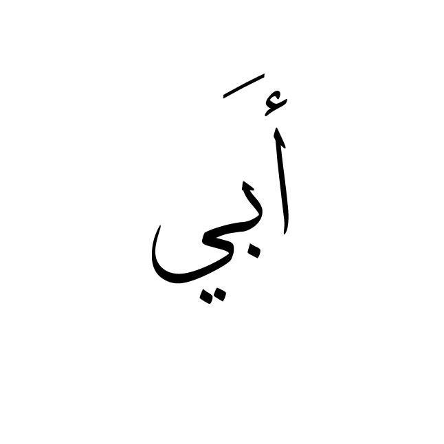صوره كلمات جميله مدح في الاب