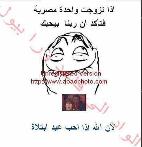 بالصور كلمات كوميدية عن الزوجة المصرية 8628189167b3e84025830286713e1fb4