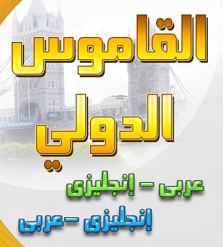 بالصور قاموس ناطق انجليزي عربي 86a0afba2e1ef342360c5b3dd324e76a