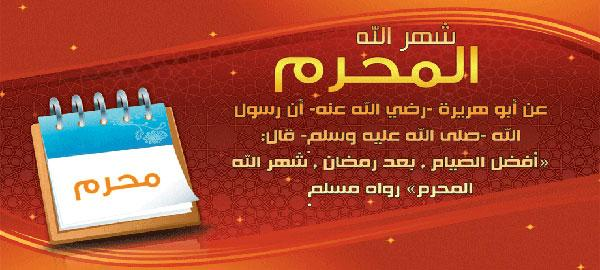 بالصور فضل العشر من محرم وحكم صيامها 8742084d3b422bee9db26f517671922b