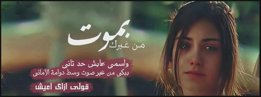 صوره بوستات اغاني حب حزينة