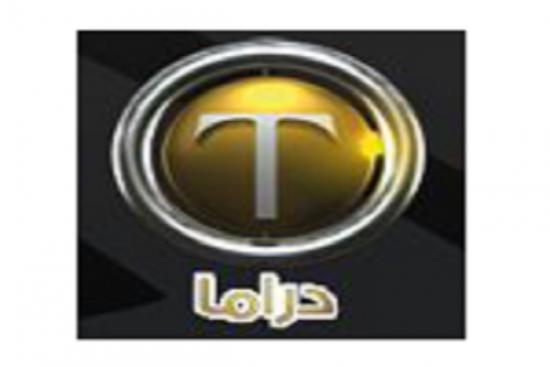 صوره تردد قناة تايم دراما 1 علي النايل سات