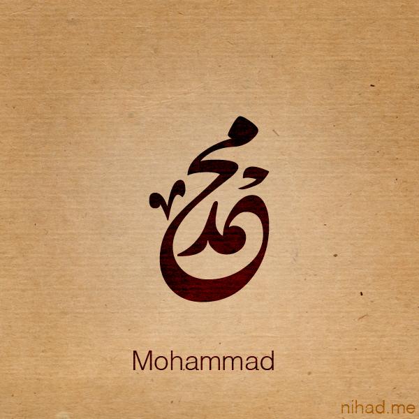 صور صور مزخرفة اسم محمد