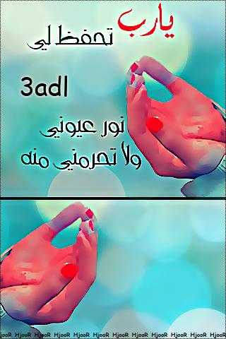 صوره اسم عادل بالصور  خلفيات ورمزيات Adel