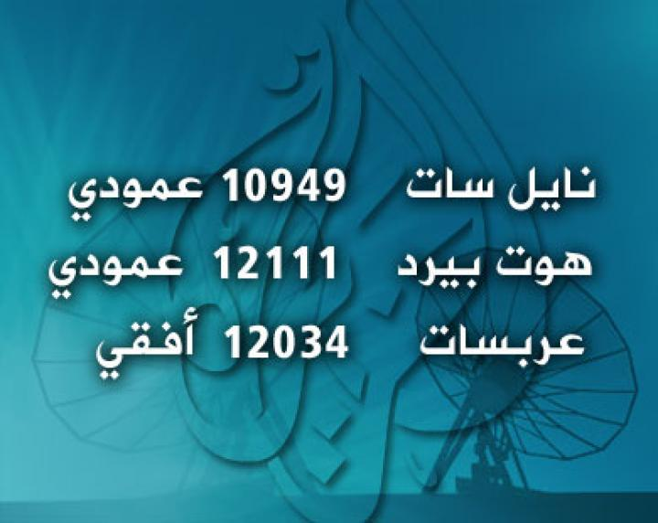 صوره تردد قناة الجزيرة مباشر مصر الان