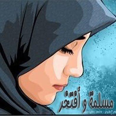 بالصور صور مكتوب عليها مسلمة وافتخر 8b21d7a38b4a4fc82fdf6c2322b5bd58